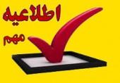 تغییر زمان برگزاری ژوژمانهای دانشکده هنر و معماری
