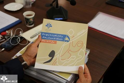 ابلاغ برنامه راهبردی توسعه دانشگاه به دانشکدهها