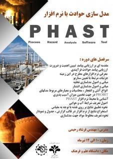 کارگاه تخصصی مدلسازی حوادث با استفاده از نرم افزار PHAST