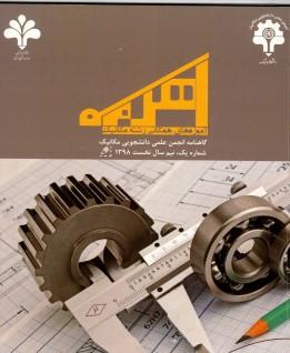 انتشار «اَهرم» به عنوان نخستین شماره نشریه علمی دانشجویی انجمن مهندسی مکانیک