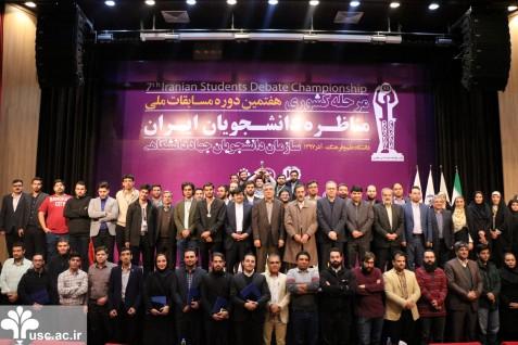 هشتمین دوره مسابقات ملی مناظره دانشجویی