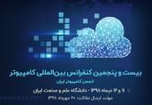 بیست و پنجمین کنفرانس بینالمللی سالانه انجمن کامپیوتر ایران