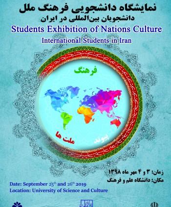 نمایشگاه دانشجویی «فرهنگ ملل دانشجویان بینالمللی در ایران»
