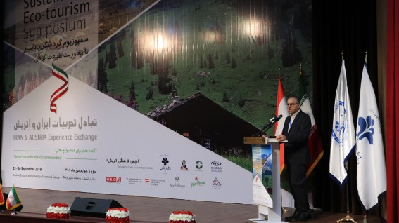 سمپوزیوم گردشگری فرصتی مناسب برای تبادل تجربیات ایران و اتریش در بخش گردشگری