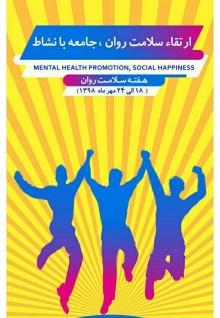 روز جهانی سلامت روان؛ ارتقای سلامت روان، جامعه با نشاط