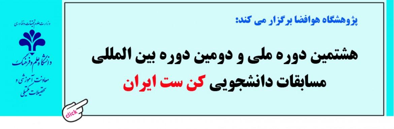هشتمین دوره ملی و دومین دوره بین المللی مسابقات دانشجویی کن ست ایران