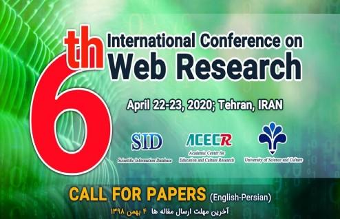 ششمین کنفرانس بین المللی وب پژوهی برگزار می شود