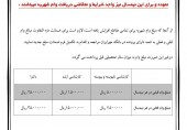 اطلاعیه وام شهریه بانک مهر ایران