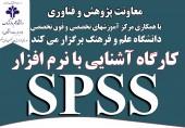 برگزاری جلسه سوم کارگاه آموزشی SPSS ویژه دانشجویان تحصیلات تکمیلی