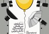 دانشگاه شریف میزبان بیست و یکمین مسابقهی بینالمللی برنامهنویسی دانشجویی ICPC