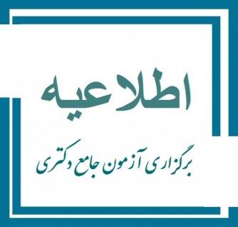 اطلاعیه برگزاری امتحان جامع دکتری گردشگری نیمسال اول1398