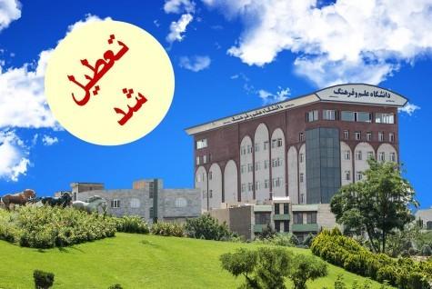 دانشگاهها و مدارس تهران تعطیل شد