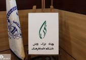 افتتاحیه جشنوارهی دانشجویی رویش