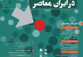 فراخوان ششمین همایش ملی  انجمن علمی هنرهای تجسمی ایران
