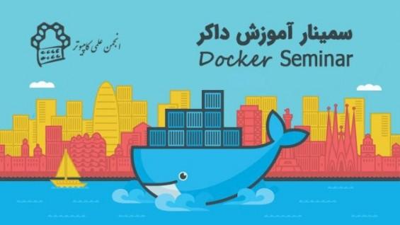 انجمن علمی کامپیوتر دانشگاه صنعتی خواجه نصیر برگزار می کند