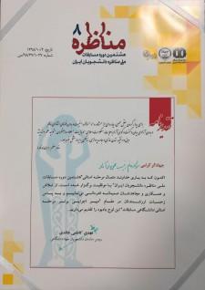 کسب دو مقام ملی در هشتمین دوره مسابقات ملی مناظره دانشجویان ایران توسط تیم مناظره دانشجویی دانشگاه علم و فرهنگ