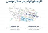 سخنرانی علمی با موضوع: معرفی الگوریتمهای تکاملی و کاربردهای آنها در حل مسائل مهندسی