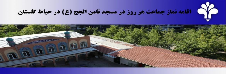اقامه نماز جماعت هر روز در مسجد ثامن الجج (ع)