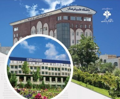 University of Science and Culture Key International Activities