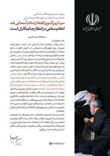 پیام رهبر انقلاب به مناسبت شهادت سردار پرافتخار حاج قاسم سلیمانی
