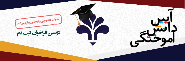 فراخوان ثبت نام آیین دانش آموختگی
