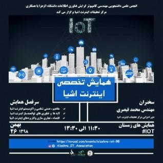 انجمن علمى دانشجويى مهندسی كامپيوتر گرایش فناوری اطلاعات دانشگاه الزهرا با همکاری مرکز تحقیقات اینترنت اشیا برگزار مى كند: