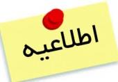 اطلاعیه برگزاری کلاسهای ریختهگری