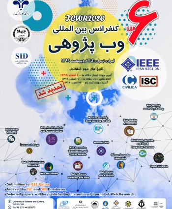 ششمین کنفرانس بینالمللی وب پژوهی