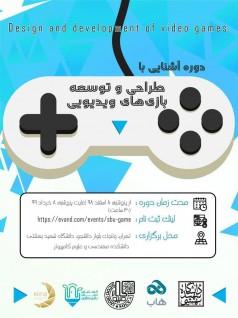 🔰 دوره آشنایی با طراحی و توسعه بازی های ویدیویی