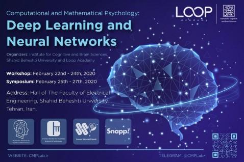 پژوهشکده علوم شناختی و مغز دانشگاه شهید بهشتی با همکاری آکادمی لوپ برگزار میکنند