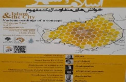 خوانش متفاوت یک مفهوم در همایش اسلام و شهر