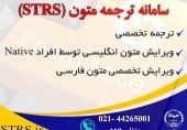 راه اندازی سامانه ترجمه علمی تخصصیSTRS