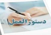 ابلاغ دستورالعمل اجرایی فعالیتهای آموزشی دانشگاه علم و فرهنگ