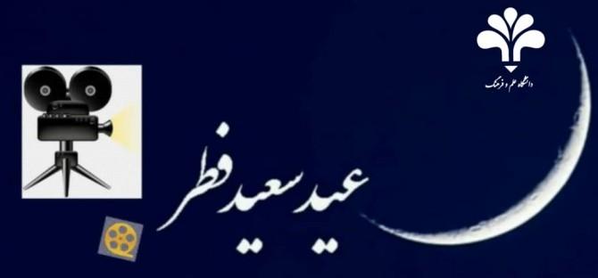 طرح «عید فطر مبارک»