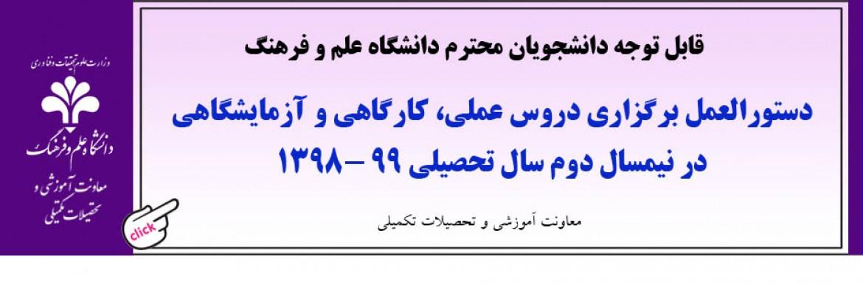 دستورالعمل برگزاری دروس عملی، کارگاهی و آزمایشگاهی دانشگاه علم و فرهنگ در نیمسال دوم سال تحصیلی 99 -1398