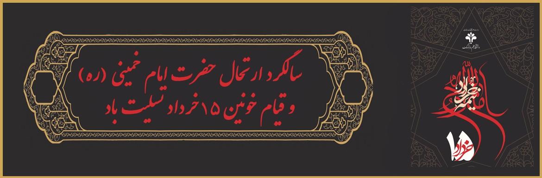 فرارسیدن سالگرد ارتحال حضرت امام خمینی (ره) و قیام خونین 15 خرداد تسلیت باد