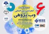 ششمین کنفرانس بین المللی وب پژوهی به شکل مجازی برگزار میشود
