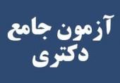 اطلاعیه برگزاری امتحان جامع  دکتری مدیریت گردشگری نیمسال دوم98