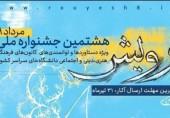 کسب رتبه برتر هشتمین جشنواره ملی رویش توسط کانون فرهنگی هنری کتاب و ادبیات