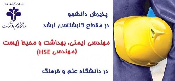اخذ مجوز رشته مهندسی ایمنی، بهداشت و محیط زیست (مهندسی HSE) در مقطع کارشناسی ارشد
