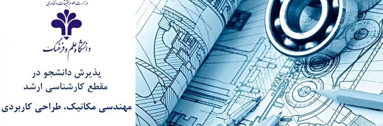 دانشگاه علم و فرهنگ در مقطع کارشناسی ارشد در رشته مهندسی مکانیک گرایش طراحی کاربردی دانشجو می پذیرد.
