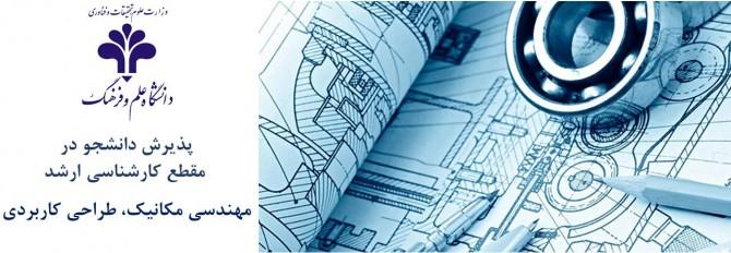 پذیرش دانشجو دوره کارشناسی ارشد گروه مکانیک در گرایش طراحی کاربردی