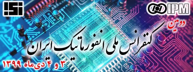 دومین کنفرانس ملی انفورماتیک ایران