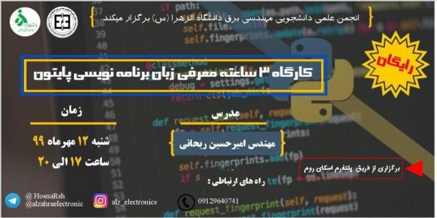 انجمن علمی دانشجویی مهندسی برق دانشگاه الزهرا(س) برگزار می کند: