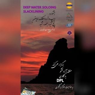 نخستین جشنواره دیپ واتر جزیره قشم
