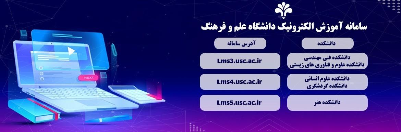 سامانه آموزش الکترونيکی دانشگاه علم و فرهنگ