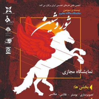 """برگزاری بیست و سومین نمایشگاه سالانه محرم  """"شور و شین""""  به شکل مجازی"""