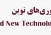 اطلاعیه تغییر آدرس سامانه نشریه حقوق قراردادها و فناوریهای نوین