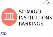 رتبه خیره کننده دانشگاه علم و فرهنگ در میان مراکز، دانشگاهها و موسسات ایرانی در پایگاه رتبه بندی SIR