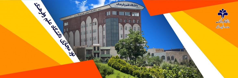 تور مجازی دانشگاه